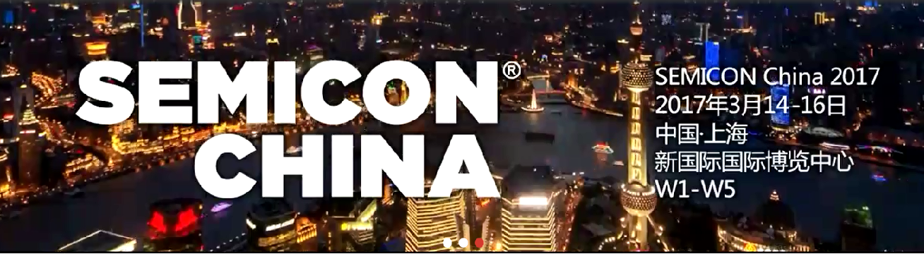 SEMICON-CHINA2017