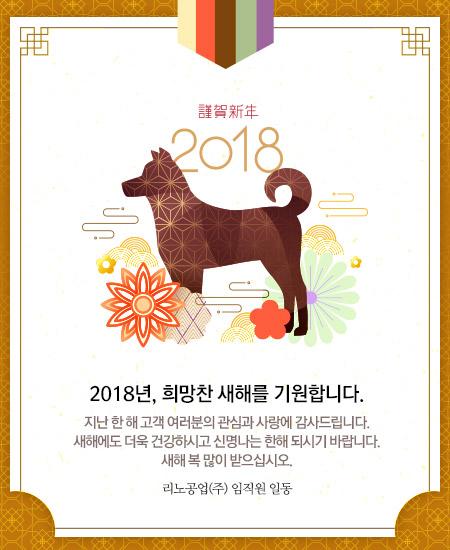 2018_leeno